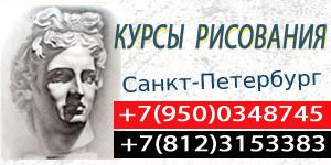 Курсы Рисования в Санкт-Петербурге